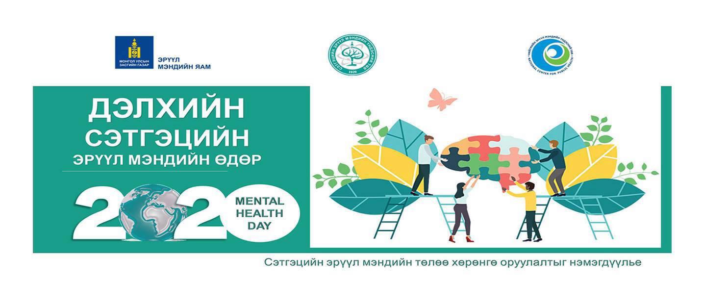 Дэлхийн сэтгэцийн эрүүл мэндийн өдөр